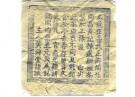 1920年黃錦堂