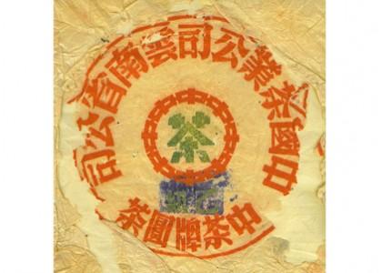 1950年藍印圓茶