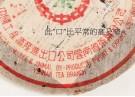 1975年雲來圓茶(大口)/7572青餅