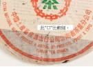 1975年雲來圓茶(小口)/7572青餅