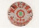 1978年中茶牌簡體字