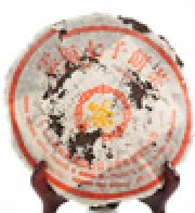 1996年偉橙印青餅