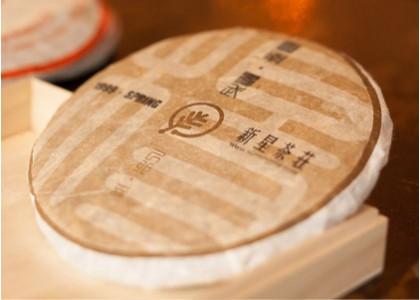1999年99易武青餅
