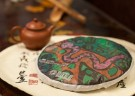 2013年易武麻黑小蛇餅