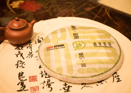 2012年麻黑谷花青餅