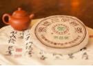 2003年易昌號青餅