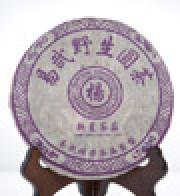 2005年楊字易武青餅