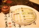 2013年麻黑陽春青餅
