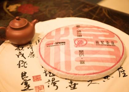 2013年落水洞陽春青餅