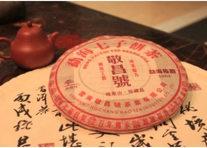 2003年敬昌熟餅