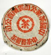 1950年紅印圓茶