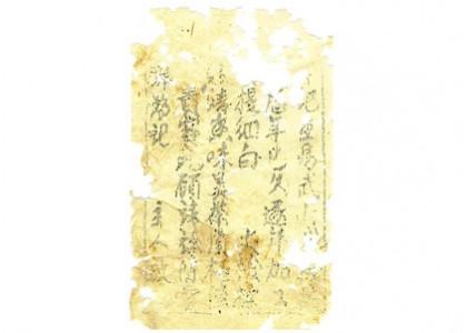 1900年白陳雲號