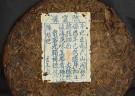 1900年大票陳雲號