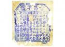 1900年吉昌楊記字號